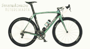 1383559303-roadbike-o