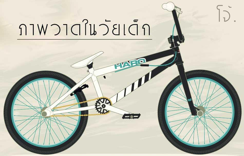 bike-jo