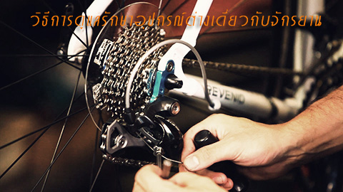Repairing bicycles1